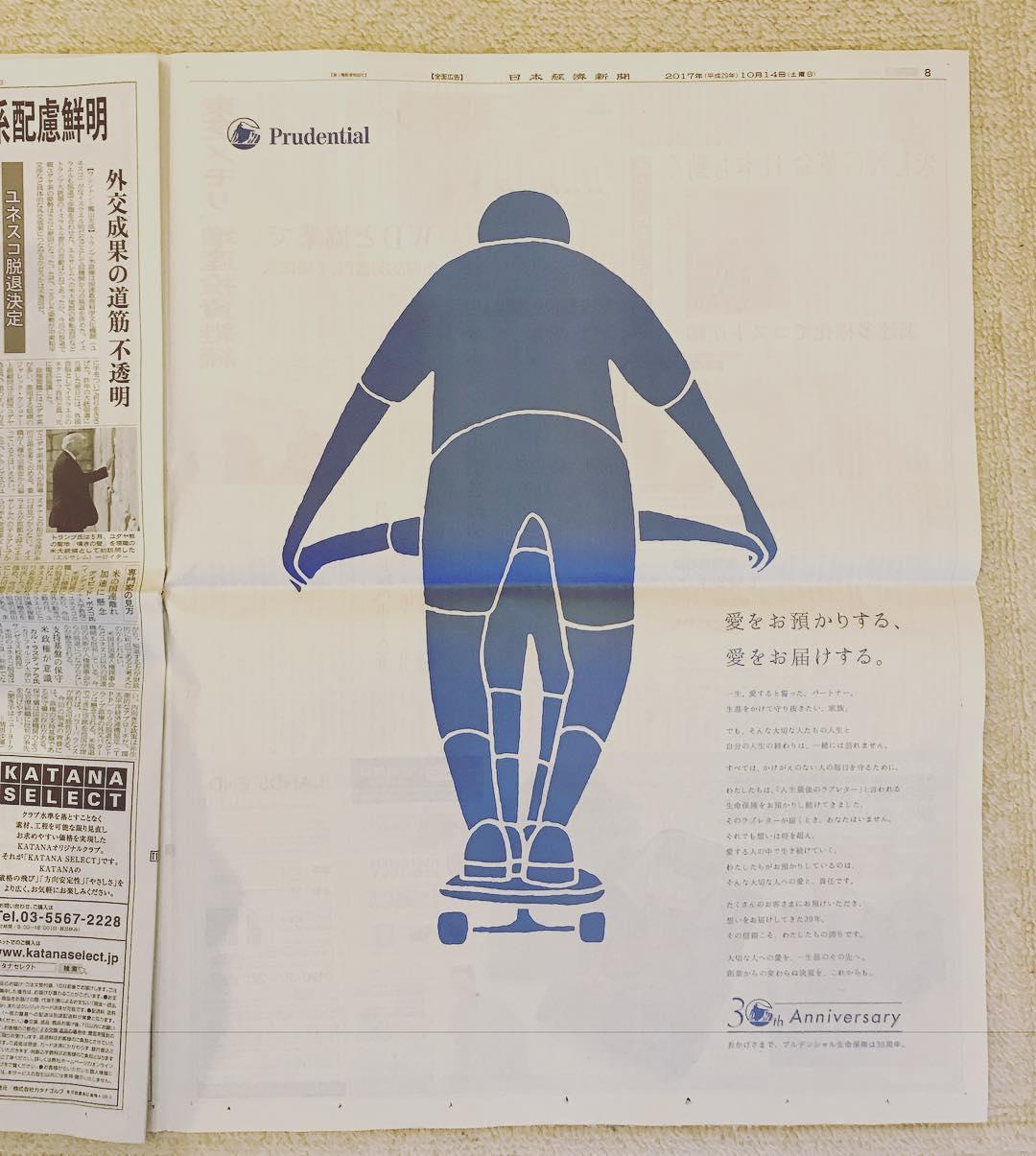 Geoff McFetridge イラスト広告をプロデュース。 本日、日経に掲載されています。